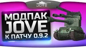 Скачать моды для танков от джова с официального сайта
